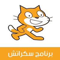 تحميل برنامج سكراتش بالعربي