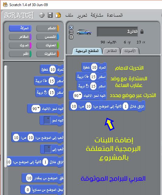 شرح برنامج سكراتش بالعربي برنامج Scratch لصنع الألعاب والرسوم المتحركة للمرحلة المتوسطة