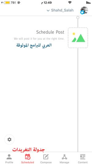 جدولة التغريدات باستعمال تطبيق زيادة متابعين تويتر - برنامج زيادة متابعين تويتر للاندرويد و للايفون