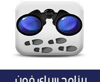 تحميل برنامج تجسس للاندرويد مجانا Spy Phone تجسس على الواتس اب