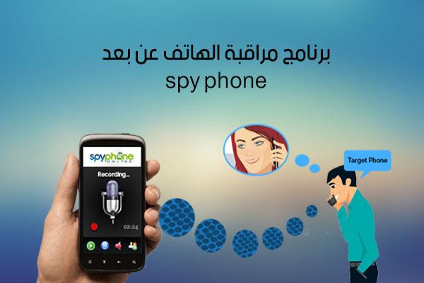 طريقة برنامج مراقبة الهاتف عن بعد برنامج سباي فون spy phone appللتجسس على الواتس اب