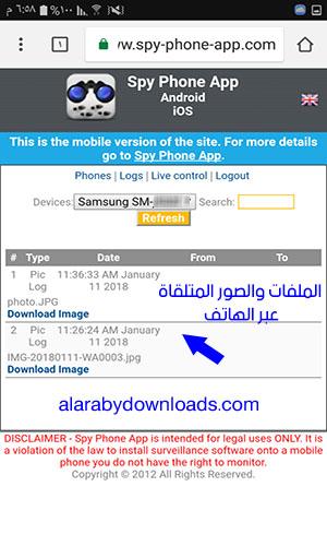 تحميل برنامج مراقبة الهاتف عن بعد برنامج سباي فون spy phone appللتجسس على الواتس اب