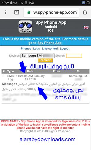 تحميل برنامج مراقبة الهاتف عن بعد برنامج سباي فون spy phone app للتجسس على الواتس اب