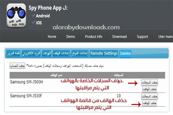 تطبيق التجسس على الهاتف سباي فون أحدث إصدار 2019