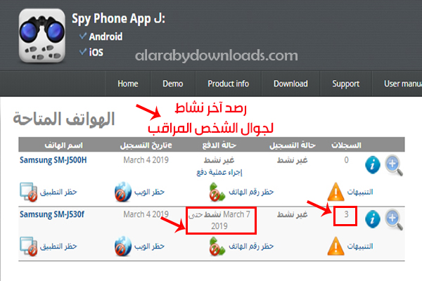 برنامج التجسس على الجوال مجانا سباي فون Spy Phone تطبيق التجسس على الهاتف أحدث إصدار 2019
