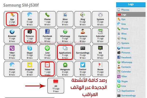 برنامج التجسس على الواتس اب والانستقرام تطبيق التجسس على الهاتف أحدث إصدار 2019