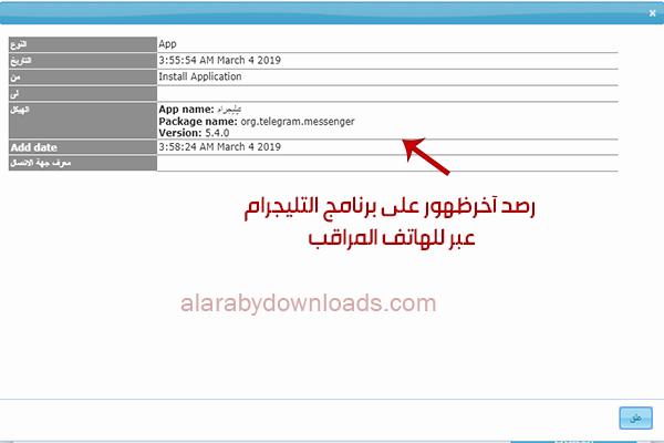 برنامج مراقبة الهاتف عن بعد سباي فون عربي للاندرويد