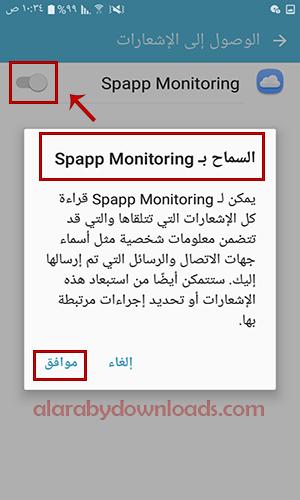 برنامج التجسس على الجوال مجانا سباي فون لمراقبة الهاتف عن بعد