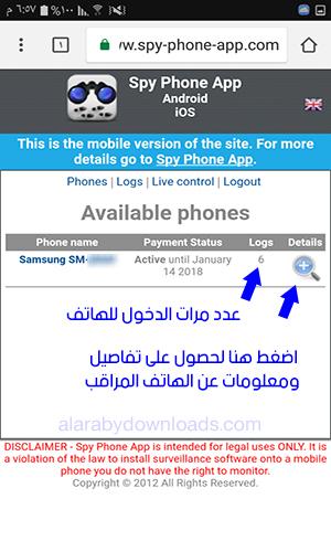 طريقة مراقبة الهاتف عن بعد عبر برنامج سباي فون spy phone appللتجسس على الواتس اب