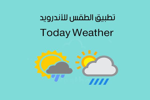 تحميل أفضل برنامج طقس للاندرويد برنامج الطقس لسامسونج Today Weather 2018