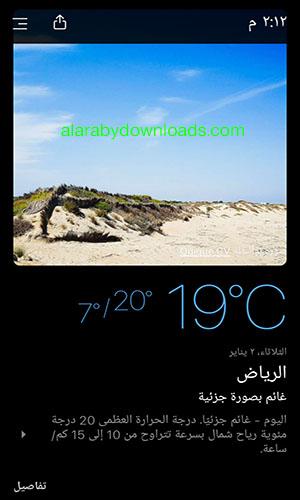تنزيل برنامج الطقس للجوالToday Weather