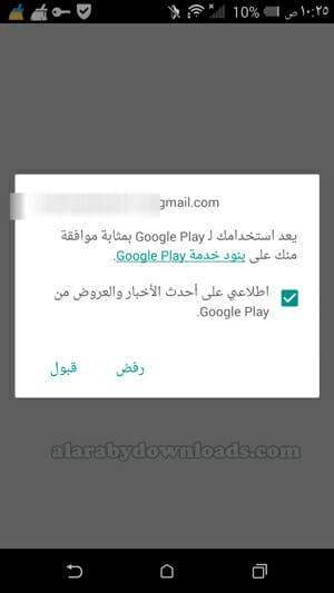 الموافقة في جوجل بلاي على تحويله الى امريكي _ تحويل سوق بلى امريكي 2018