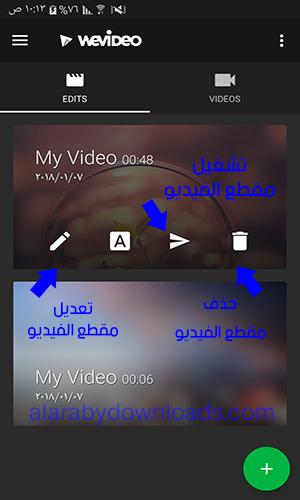 تحميل برنامج كتابة على الفيديو عربي للأندرويد We Video وي فيديو لصناعة فيديو احترافي 2018