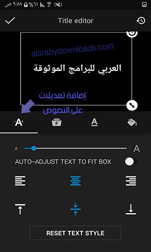 تنزيل برنامج للكتابة على الفيديو بالعربي للموبايل We Video وي فيديو لصناعة فيديو احترافي 2018