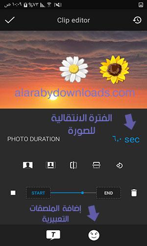 برنامج الكتابة على الفيديو بالعربي للاندرويد We Video وي فيديو لصناعة فيديو احترافي 2018
