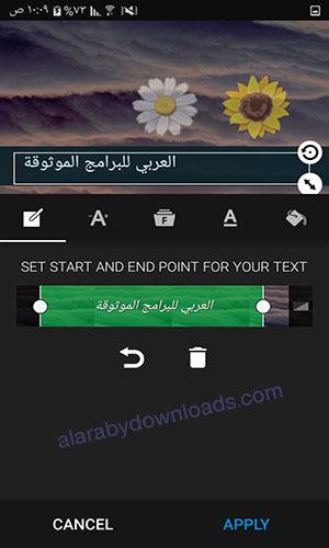 تحميل برنامج الكتابة على الفيديو بالعربي للأندرويد We Video وي فيديو لصناعة فيديو احترافي 2018