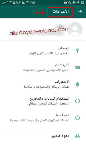 تحميل الواتس اب اخر اصدار رابط مباشر 2019 Whatsapp Apk
