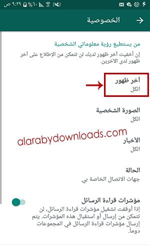 تنزيل واتس اب عربي رابط مباشر 2019 Whatsapp Apk