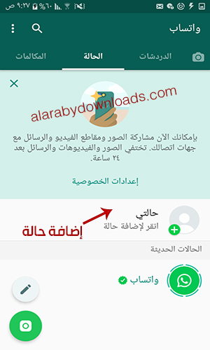اضافة حالات الواتس اب 2019 Whatsapp Status