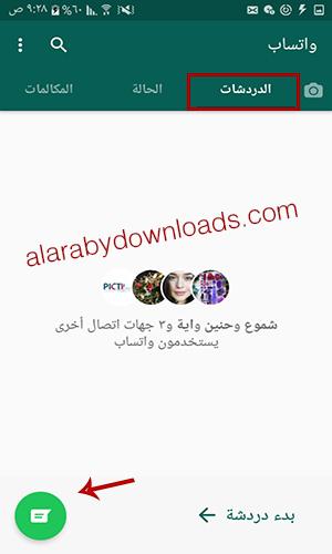 تنزيل الواتساب مجانا download whatsapp apk