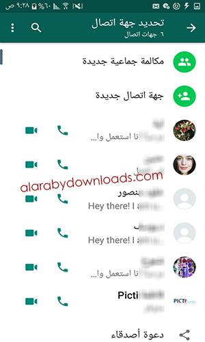 إضافة جهات اتصال جديدة وبدء المكالمات المجانية عبر الواتساب