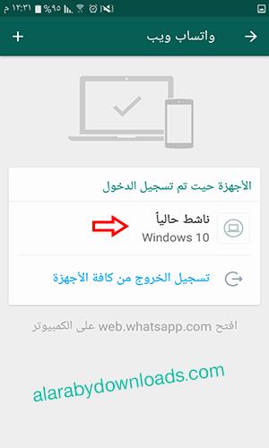 تنزيل واتس اب للكمبيوتر WhatsApp Messenger for PC