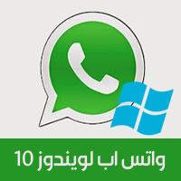 تحميل برنامج واتس اب للكمبيوتر WhatsApp Computer واتساب للكمبيوتر ويندوز 10مجانا