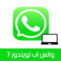 تنزيل واتس اب للكمبيوتر ويندوز Whatsapp Windows 7 واتساب للكمبيوتر 2019 برابط مباشر