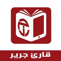 برنامج قارئ جرير تطبيق النشر الالكتروني للموبايل