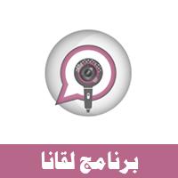 برنامج لقانا للدردشة الصوتية _ تحميل برنامج الشات الصوتي للموبايل