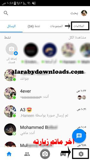 تغير مكان المكالمات في ماسنجر فيس بوك للموبايل _ تحميل ماسنجر فيس بوك اخر اصدار 2018