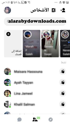 البحث عن الاصدقاء في تحديث ماسنجر فيس بوك 2019 للاندرويد