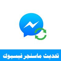تحديث ماسنجر فيس بوك للموبايل _ كيفية تحديث ماسنجر اخر اصدار 2019