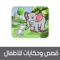 تحميل برامج تعليمية للأطفال بالصوت والصورة عبر الموبايل- أفضل 10 برامج تعليمية مجانية لرياض الأطفال