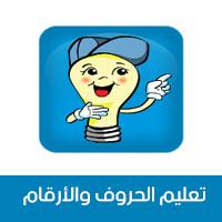 برامج تعليمية للأطفال قبل المدرسة