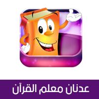 برامج تعليمية للأطفال بالصوت والصورة