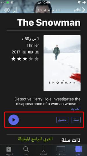 خيارات متعددة لتشغيل الفيلم في بوب كورن للايفون - تحميل برنامج بوب كورن للايفون