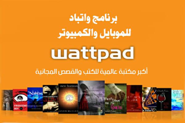 تحميل برنامج وات باد للموبايل والكمبيوتر مكتبة القصص والكتب المجانية