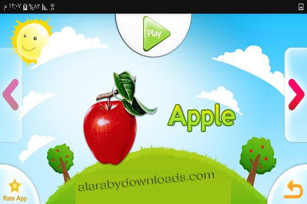 تحميل برامج تعليمية للأطفال بالصوت والصورة عبر الموبايل-