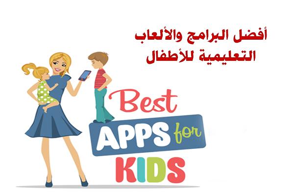 - أفضل 10 برامج تعليمية مجانية لرياض الأطفال