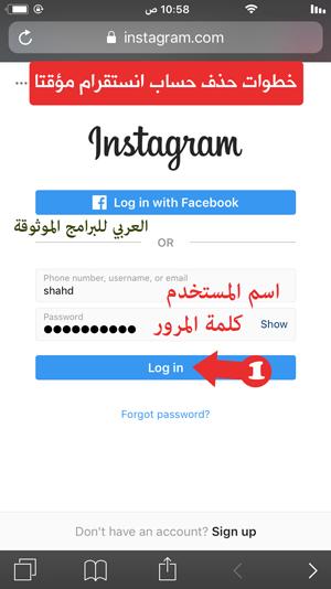 شرح حذف حساب انستقرام Instagram