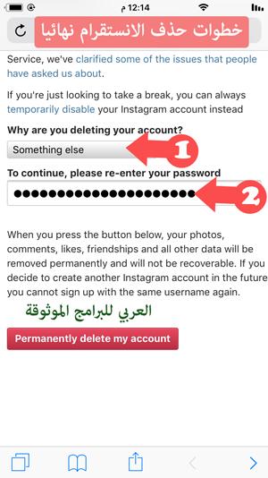 حدد سبب حذف حساب الانستقرام نهائيا - كيف احذف حسابي في الانستقرام نهائيا