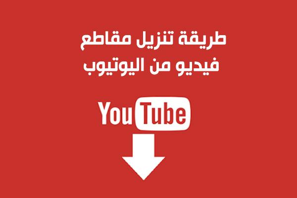 أفضل برنامج تحميل من اليوتيوب للاندرويد والكمبيوتر طريقة تنزيل الفيديو من اليوتيوب مباشرة 2020
