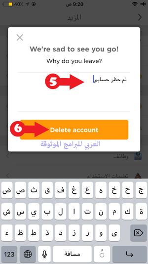 اكتب سبب حذف حساب يودل - كيف افك الحظر من اليودل