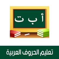 برامج تعليم الأطفال الحروف والأرقام