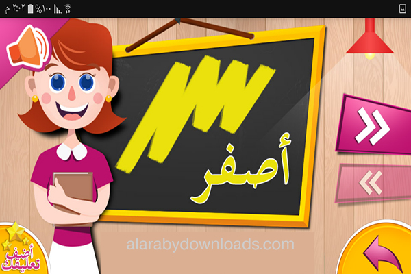تحميل تطبيقات تعليمية للأطفال بروابط مباشرة