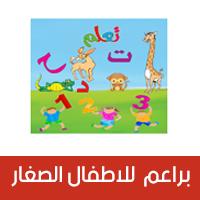 برنامج براعم لتعليم الصغار