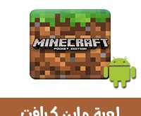 تحميل لعبة ماين كرافت الاصلية للجوال آخر اصدار مجانا برابط مباشر