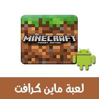 تحميل لعبة ماين كرافت الاصلية للاندرويد Minecraft ماينكرافت الاصلية للجوال آخر اصدار 2020