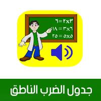 برامج تعليمية للأطفال مجانية للتحميل